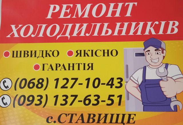 Ремонт холодильників | Ремонт холодильников
