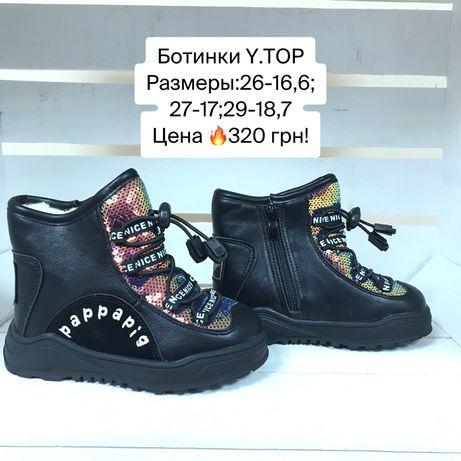 РАСПРОДАЖА! Листайте карусель! Зимнии ботинки для девочки,Зимнии угги