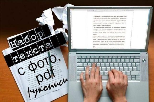 Набор текста, обслуживание и ремонт вашей техники на дому