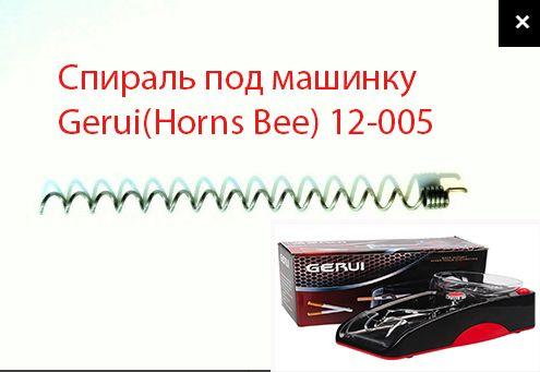 Спираль на Электрическая машинка для набивки сигарет Gr-12-005