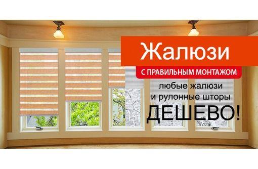 Рулонные шторы в Одессе: ролеты, блэкаут, плиссе, день-ночь, жалюзи