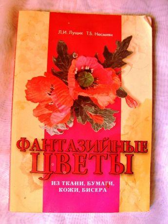 Книга по хендмейду - как делать цветы