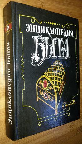 Книга,книги:Энциклопедия Быта, советы по содержанию и ведению домашнег