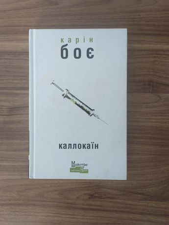 К. Боє - Каллокаїн
