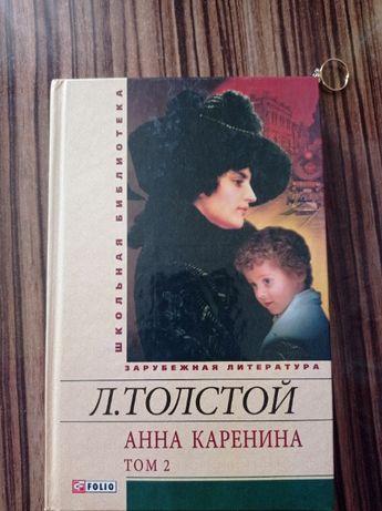 """Вторая часть книги """"Анна Каренина"""""""