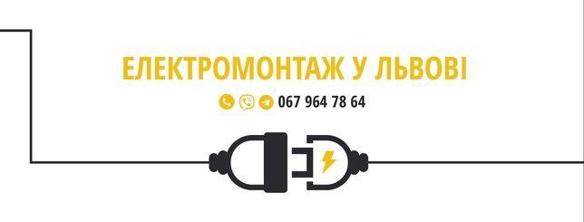 Електрик, електромонтажні роботи