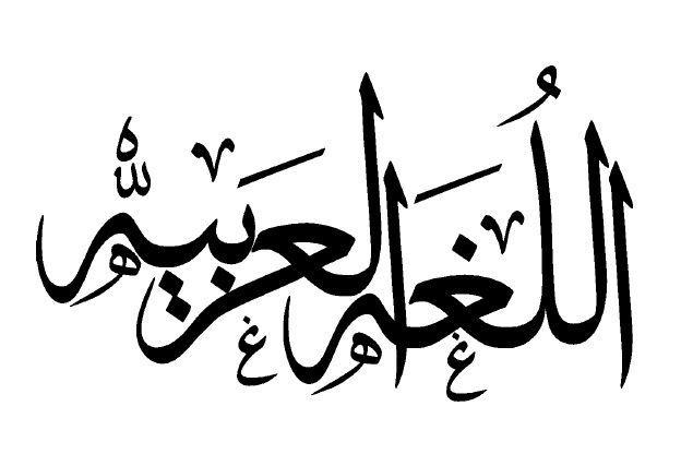 Tłumaczenia język arabski | Arabic interpreter & translator