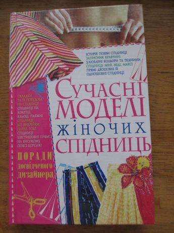 """Книга """"Сучасні моделі жіночих спідниць"""" Солнцева Г.В."""
