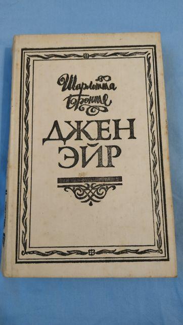 Джен Эйр книга Бронте Шарлотта