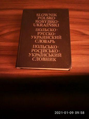 Продам Словарь Польско Русско Украинский.Русско-немецкий разговорник.