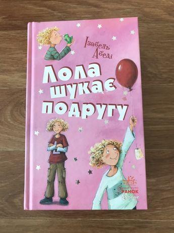 Книги серии «Лола», Изабель Абеди