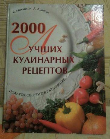 """Книга """"2000 лучших кулинарных рецептов"""""""