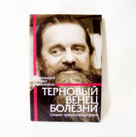 Протоиерей Михаил Овчинниковв. Терновый венец болезни. Опыт преодолени