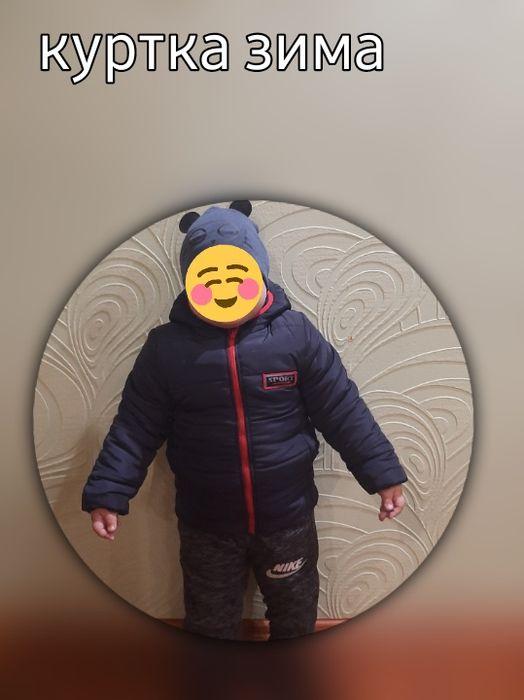 Классная Курточка зимняя Артемовск - изображение 1