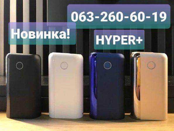 Распродажа! glo Hyper / glo pro / glo nano