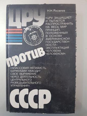 ЦРУ против СССР, Яковлев Н.Н.