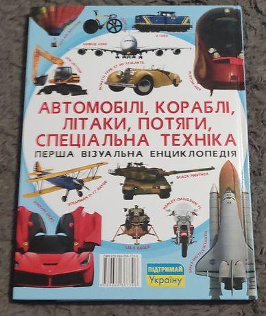 """Книга ,,Енциклопедія про техніку"""""""