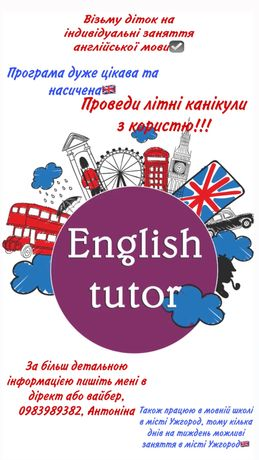 Репетитор для діток з англійської мови Ужгород