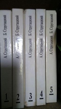 Стругацкие собрание сочинений, тома 1-5