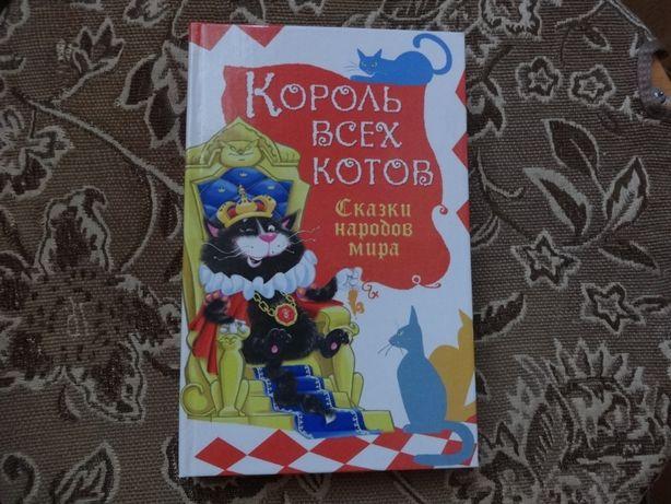 Король всех котов. Сказки народов мира