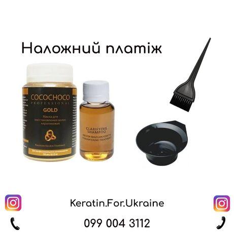 Кератин на розлив, Cocochoco original, Набір кератинового вирівнюванн