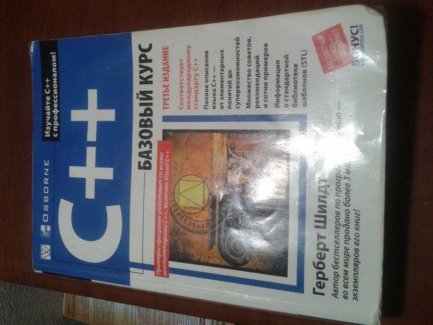 Книга Базовый курс С++