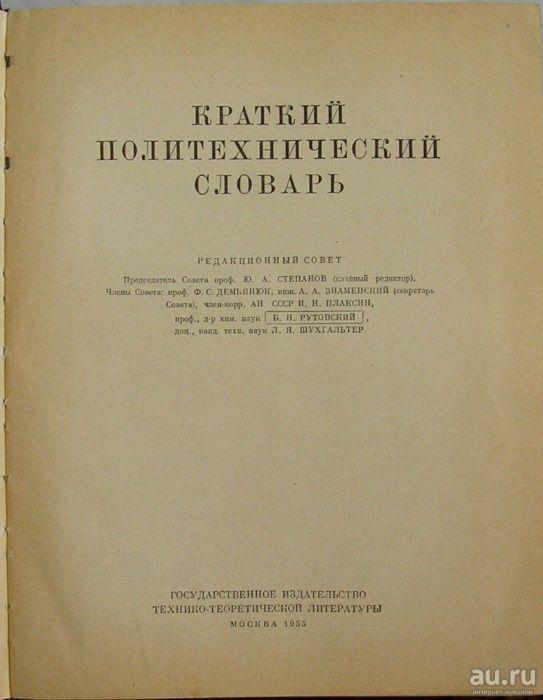 Краткий политехнический словарь Донецк - изображение 1
