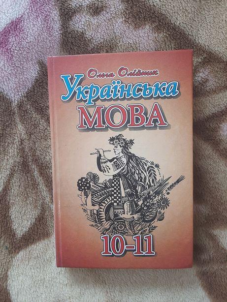 Украïнська мова 10-11