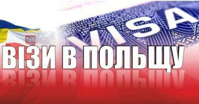 Запрошення  Польське робоче  900 грн .ВІЗИ ПОЛЬЩА. Візи.