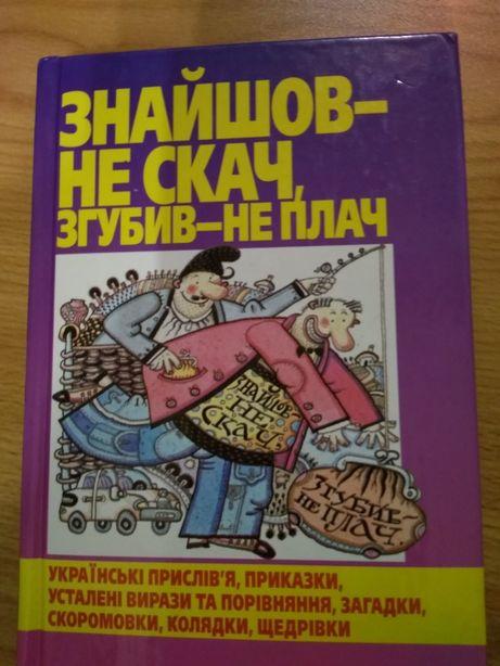 Українські приказки, прислів'я, щедрівки, загадки, скоромовки, порівня