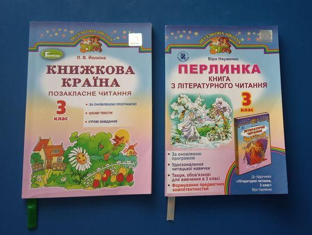 Пiдручник, книга, перлинка, книжкова країна 3 клас