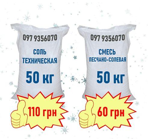 Соль техническая, антигололед, песчано-солевая смесь для посылки дорог