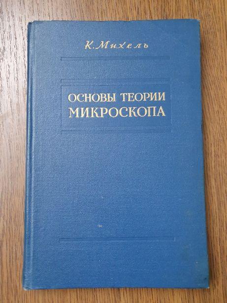 Михель К. Основы теории микроскопа.