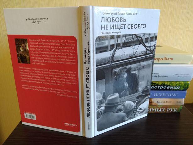 Православная книга Любовь не ищет своего протоиерей Павел Карташев