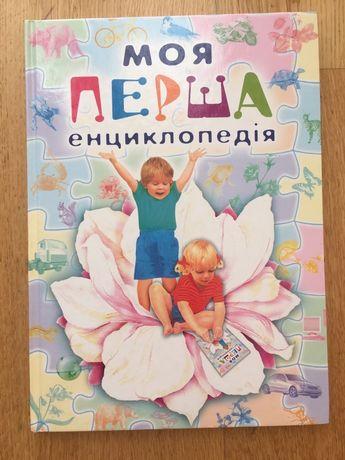 Книга « Моя перша енциклопедія »