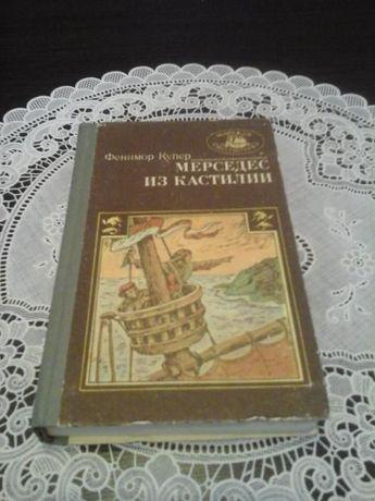 Купер Джеймс, Мерседес из Кастилии, или Путешествие в Катай