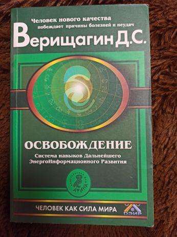 """Книги Верищагина Д. С. """"Освобождение"""" и """"Становление""""- 300₽"""