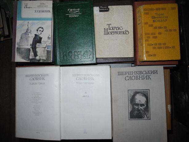 Шевченківський словник