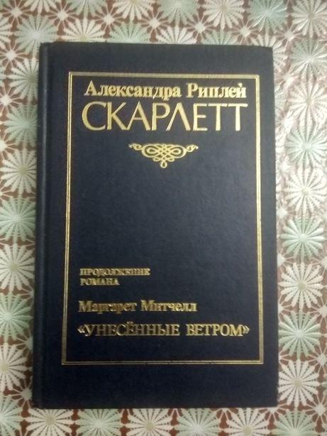 "Александр Риплей ""Скарлетт"""
