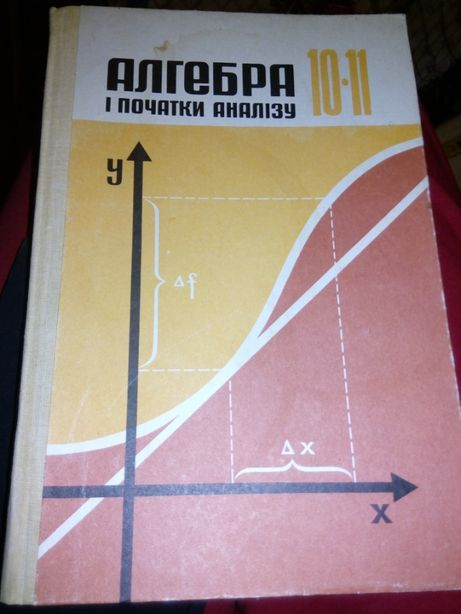 книга алгебра и анализ