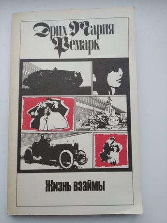 Книга, Еріх Марія Ремарка.