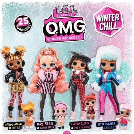Большие Куклы ЛОЛ ОМГ Новая серия LOL OMG Winter Chill L.O.L Surprise