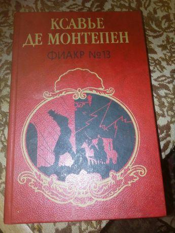 Ксавье Де Монтепен книги