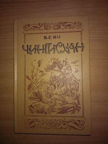 "Книга В. Г. Ян. ""Чингисхан"""