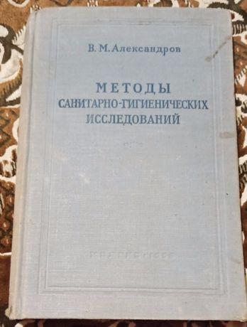 Книга по санитарии