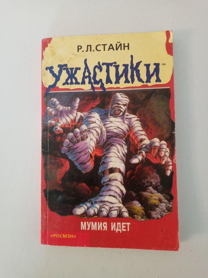 """Продам книгу Ужастики """"мумия идет"""" Мелитополь - изображение 1"""