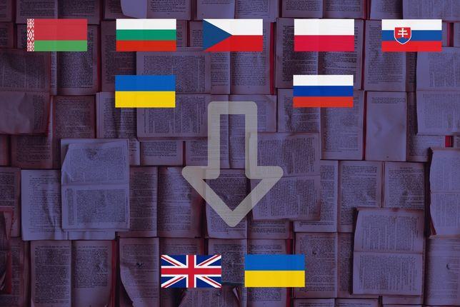 Переклад чеської, польської, словацької, болгарської мов