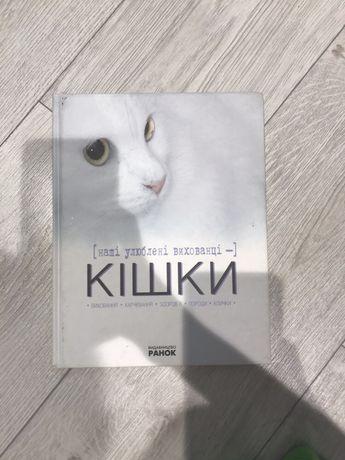 Книга «Наші Улюблені Вихованці — Кішки»