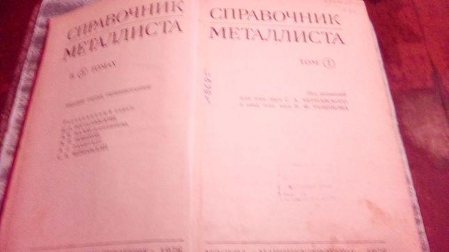 Продам книгу Справочник Металлиста 1 том