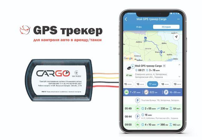 GPS трекер для контроля авто в аренду/такси